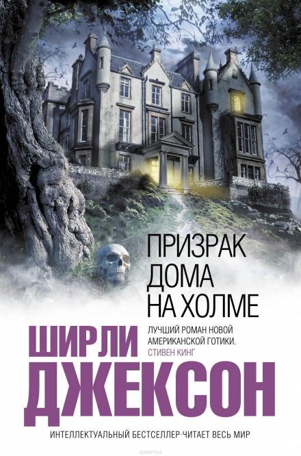 Скачать аудиокнигу Призрак дома на холме