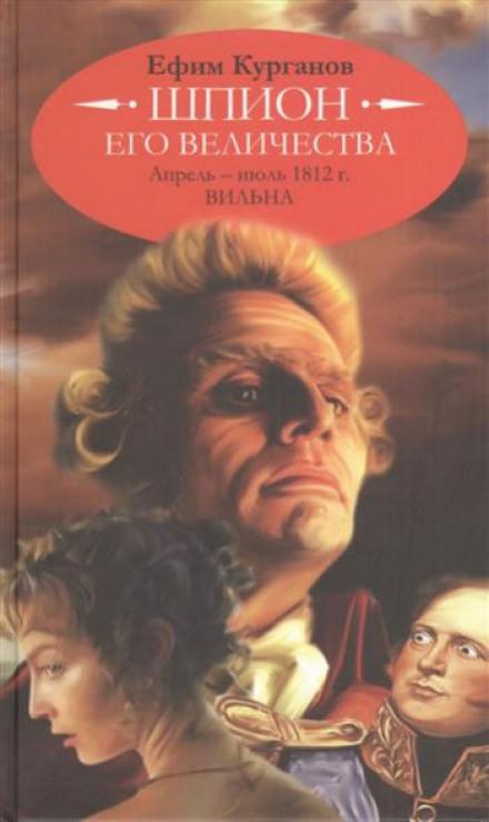 Скачать аудиокнигу Шпион его величества, или 1812 год. Том 1. Апрель-июль. Вильна