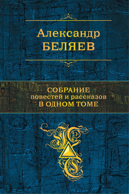 Сезам, откройся - Александр Беляев