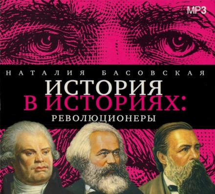 Аудиокнига Революционеры