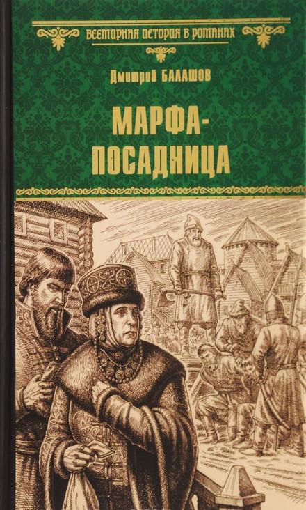 Марфа-посадница - Дмитрий Балашов