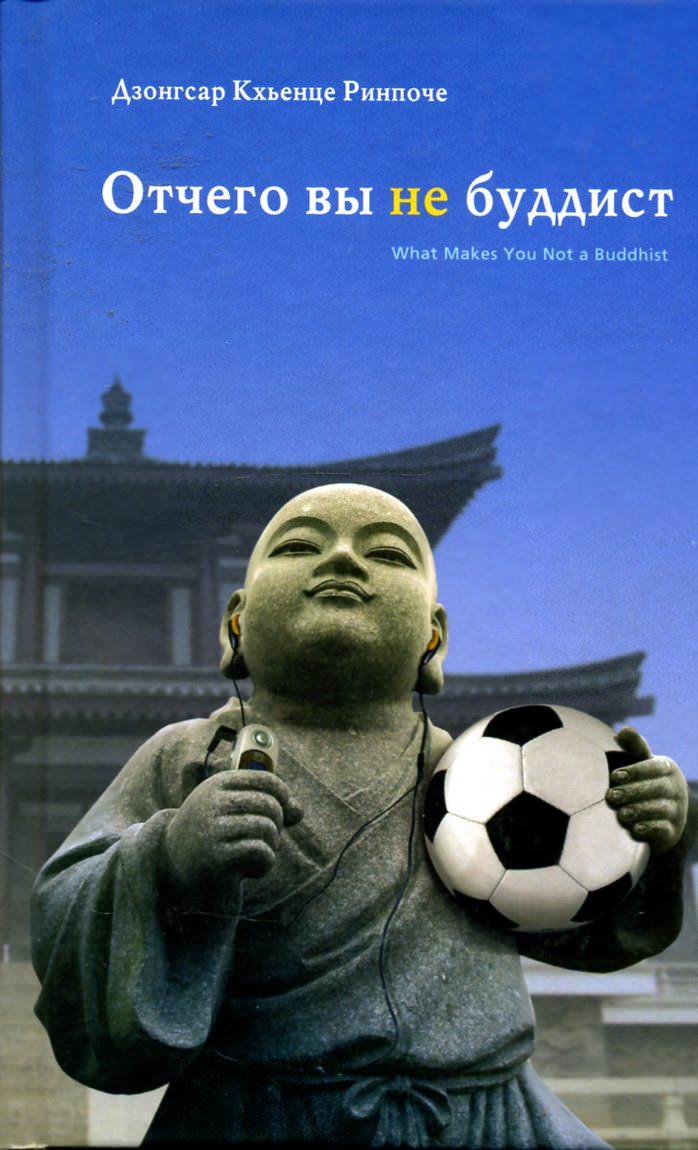 Скачать аудиокнигу Отчего вы не буддист