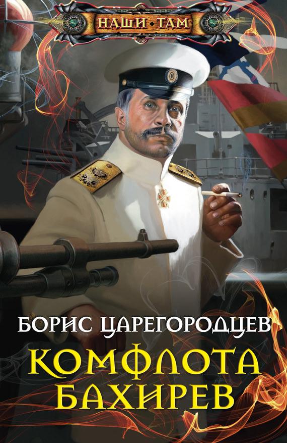 Скачать аудиокнигу Комфлота Бахирев
