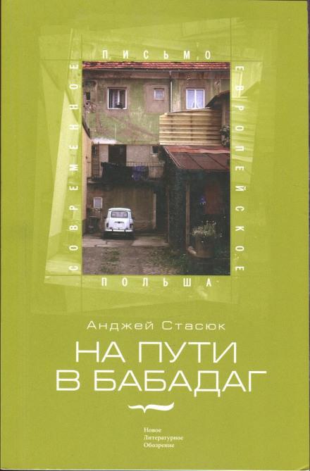 На пути в Бабадаг - Анджей Стасюк