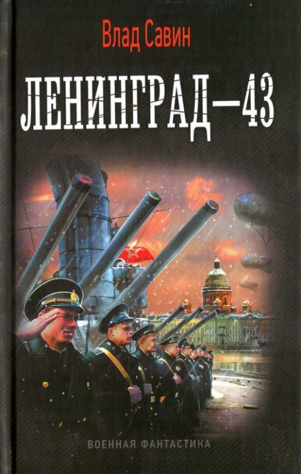 Скачать аудиокнигу Ленинград - 43