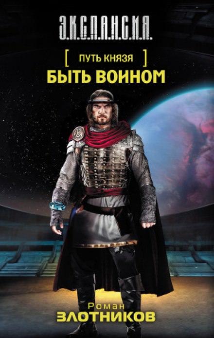 Быть воином - Роман Злотников