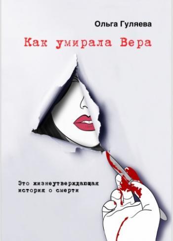 Как умирала Вера - Ольга Гуляева