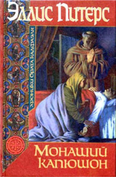 Аудиокнига Монаший капюшон