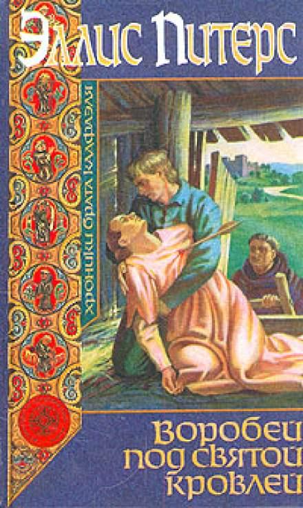 Скачать аудиокнигу Воробей под святой кровлей