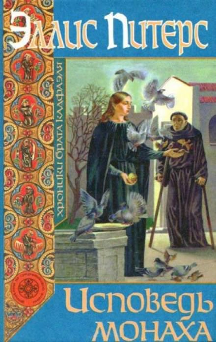Аудиокнига Исповедь монаха