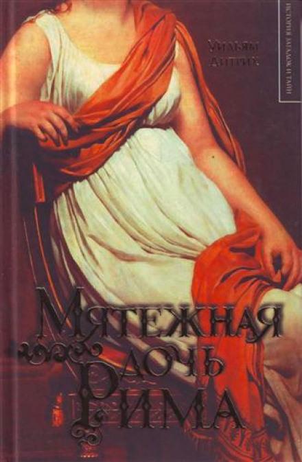 Скачать аудиокнигу Мятежная дочь Рима