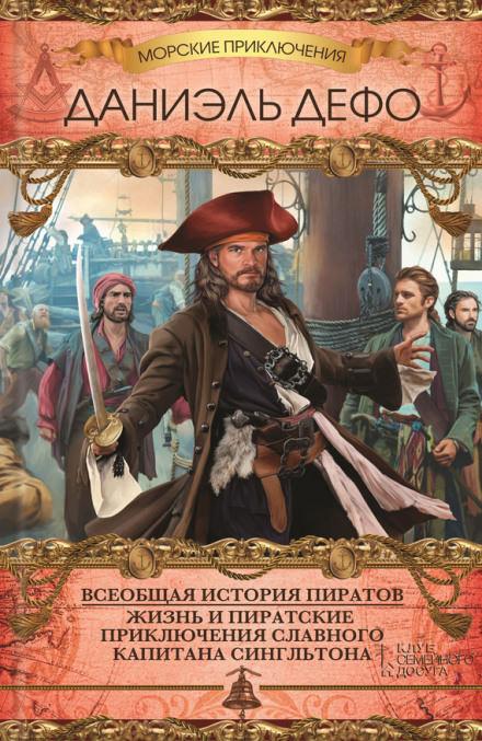 Всеобщая история пиратов - Даниэль Дефо
