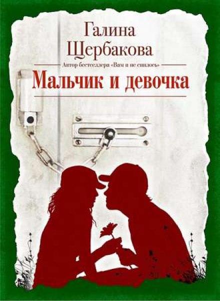 Мальчик и девочка - Галина Щербакова