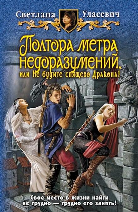 Полтора метра недоразумений, или Не будите спящего Дракона! - Светлана Уласевич