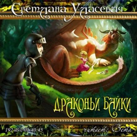 Драконьи байки - Светлана Уласевич