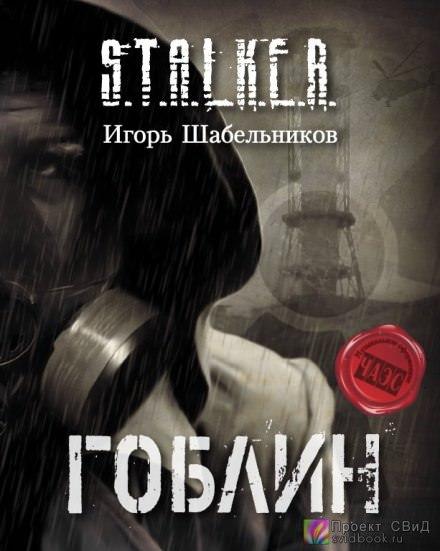 S.T.A.L.K.E.R. Гоблин - Игорь Шабельников