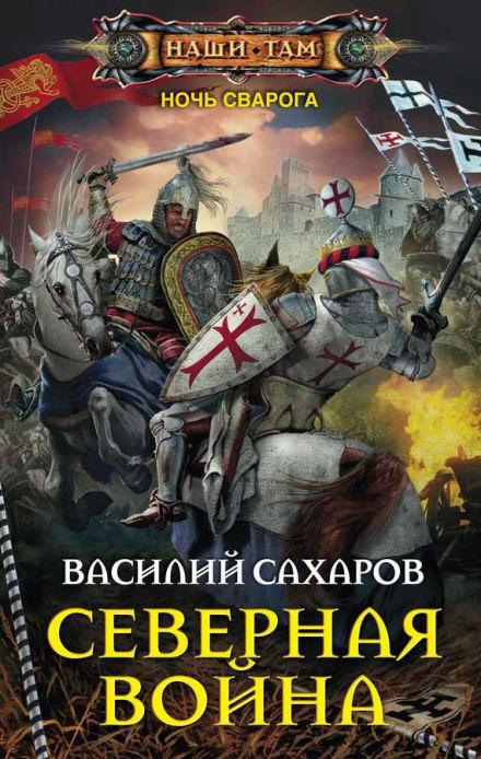 Северная война - Василий Сахаров