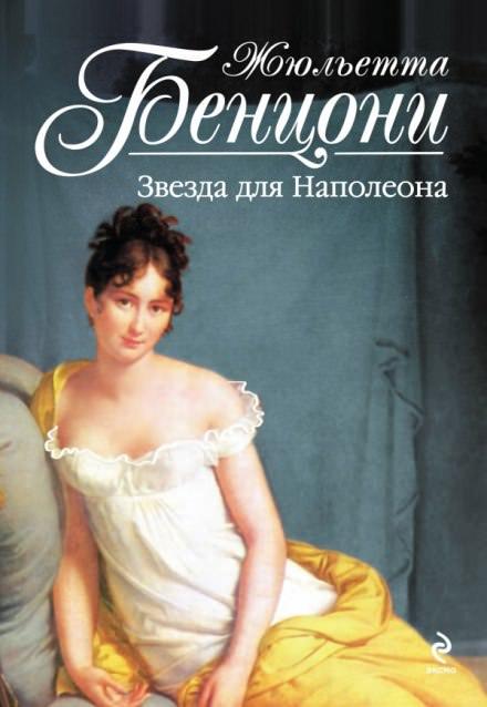 Звезда для Наполеона - Жюльетта Бенцони
