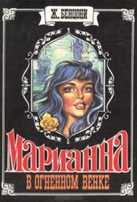 Скачать аудиокнигу Марианна в огненном венке