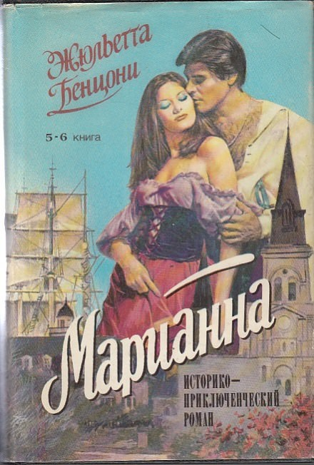 Марианна в России - Жюльетта Бенцони