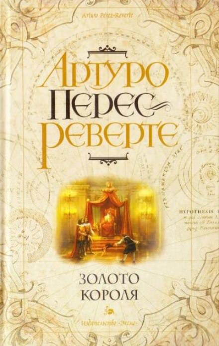 Золото короля - Артуро Перес-Реверте