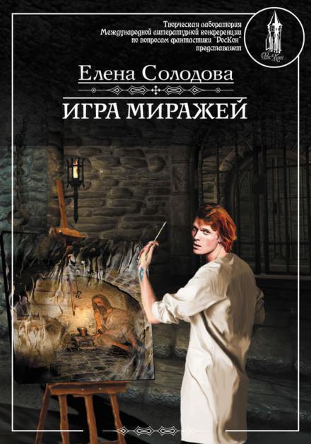 Игра миражей - Елена Солодова