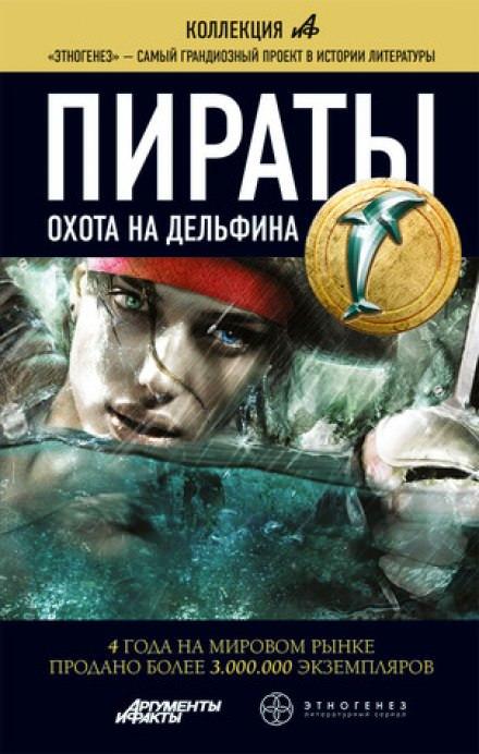 Аудиокнига Пираты 4. Охота на дельфина
