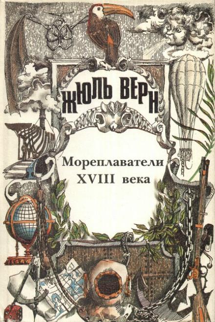 Скачать аудиокнигу Мореплаватели XVIII века