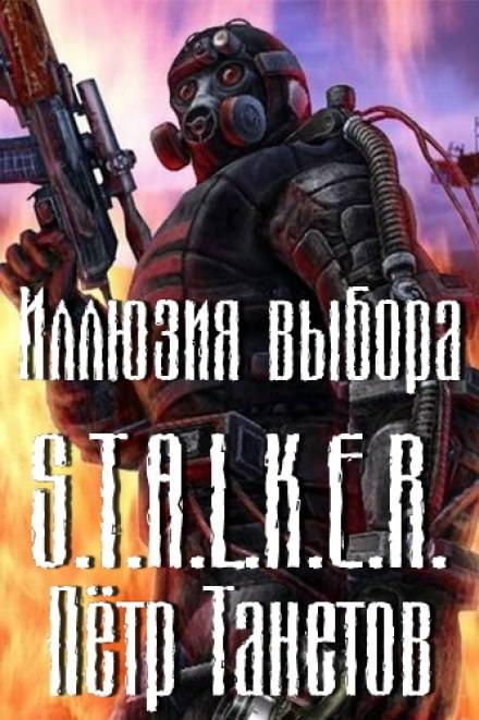 Иллюзия выбора (S.T.A.L.K.E.R.) - Петр Танетов