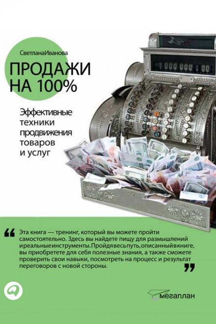 Продажи на 100% - Светлана Иванова