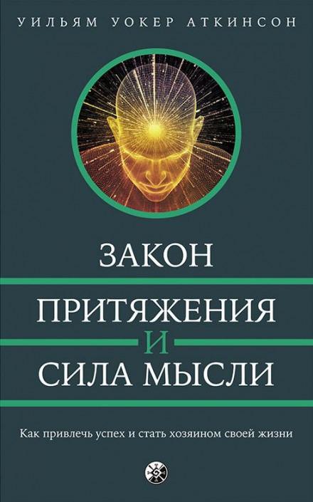 Закон привлечения и сила мысли - РАМАЧАРАКА