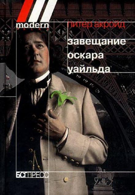 Скачать аудиокнигу Завещание Оскара Уайльда