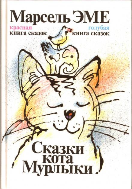 Скачать аудиокнигу Сказки кота Мурлыки