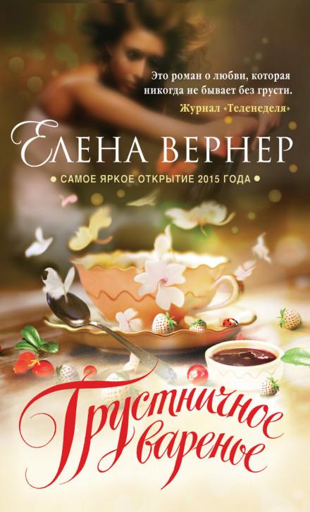 Грустничное варенье - Елена Вернер