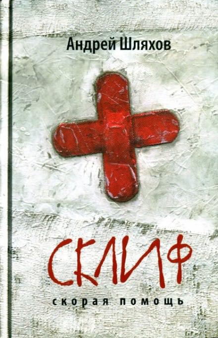 Первая кровь. Скорая помощь - Андрей Шляхов
