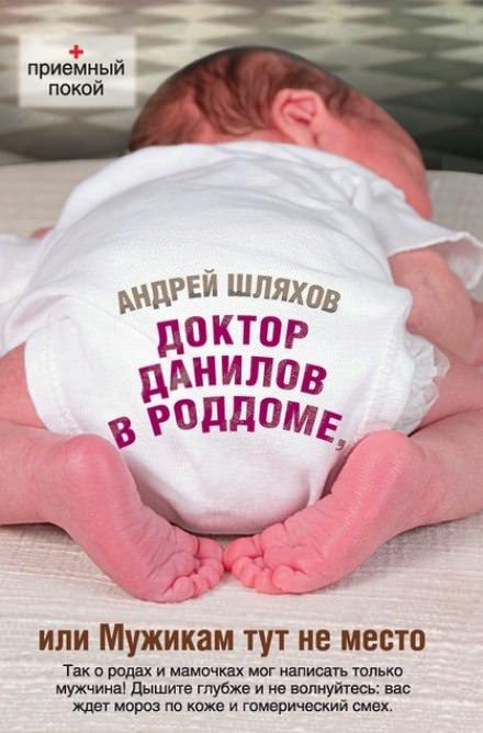 Доктор Данилов в роддоме, или Мужикам тут не место - Андрей Шляхов