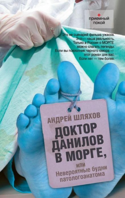 Аудиокнига Доктор Данилов в морге, или Невероятные будни патологоанатома
