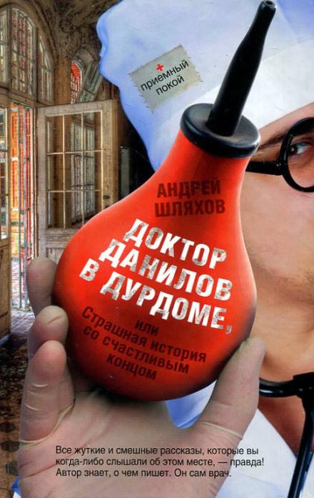 Скачать аудиокнигу Доктор Данилов в дурдоме, или Страшная история со счастливым концом