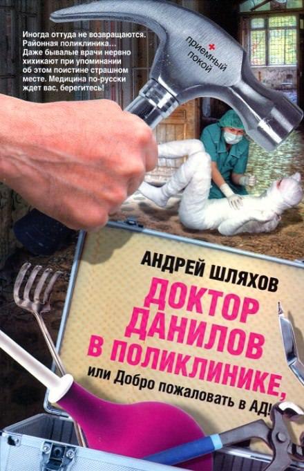 Аудиокнига Доктор Данилов в поликлинике, или Добро пожаловать в ад!