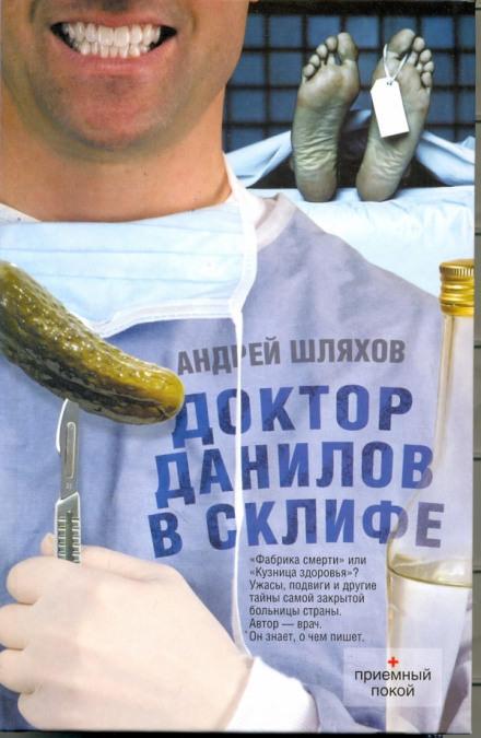 Доктор Данилов в Склифе. Эпидемия - Андрей Шляхов