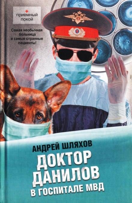 Скачать аудиокнигу Доктор Данилов в госпитале МВД