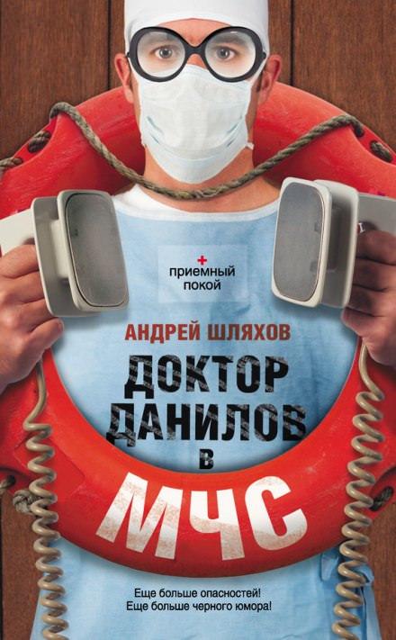 Аудиокнига Доктор Данилов в МЧС