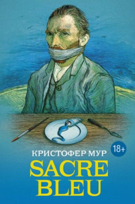Скачать аудиокнигу Sacre bleu (Священная синева)