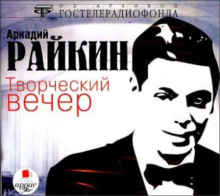 Творческий вечер - Аркадий Райкин
