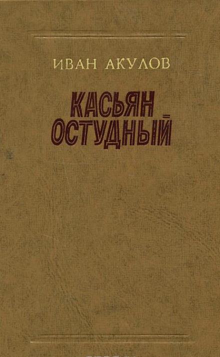 Скачать аудиокнигу Касьян Остудный