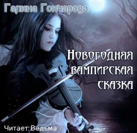 Новогодняя вампирская сказка - Галина Гончарова