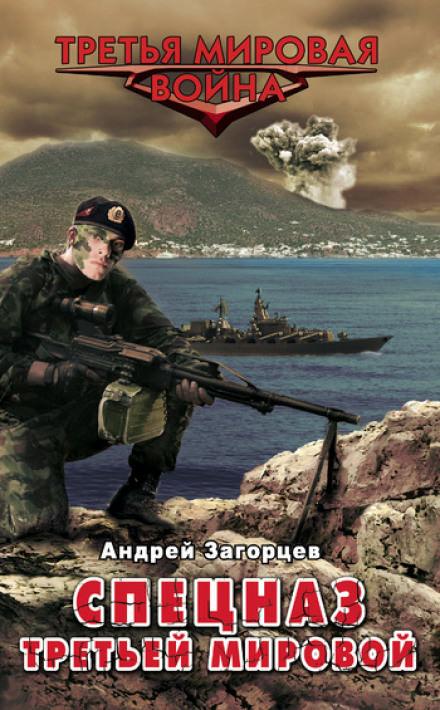 Аудиокнига Cпецназ Третьей Мировой. Русские козыри