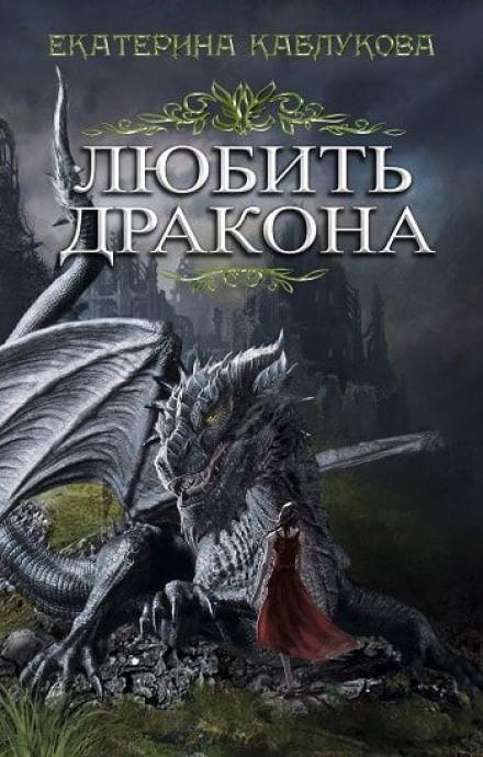 Скачать аудиокнигу Любить дракона