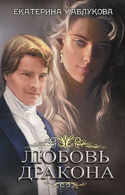 Любовь дракона - Екатерина Каблукова