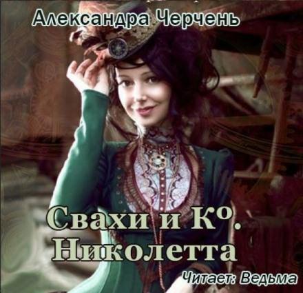 Свахи и Ко. Николетта - Александра Черчень